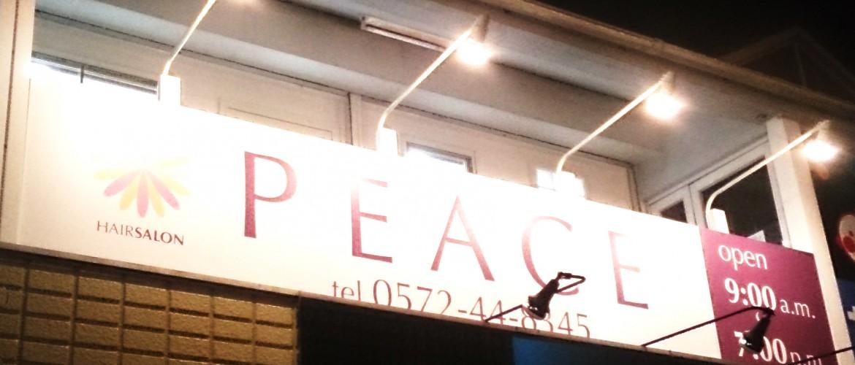 PEACE_GAIKAN_瑞浪市の美容院_ヘアサロンピース